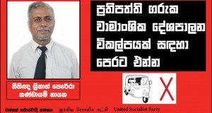General election leaflet Colombo district  …