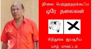 Jaffna general election leaflet …