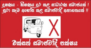 Vote for United Socialist Party