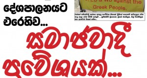 Rathutharuwa august paper ( election issued …)