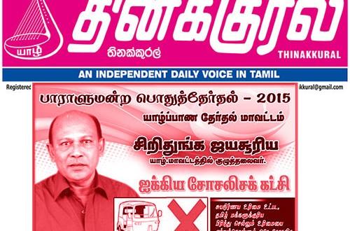USP Election Ad on Yarl Thinakural