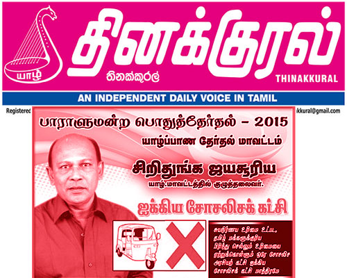 USP Election Ad on Yarl Thinakural