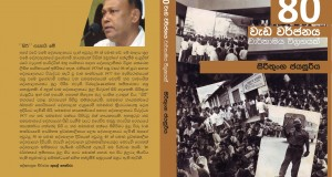 New Book on 80 General Strike