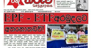 Rathutharuwa paper December 112