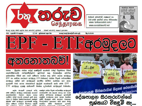 Rathutharuwa paper December 112