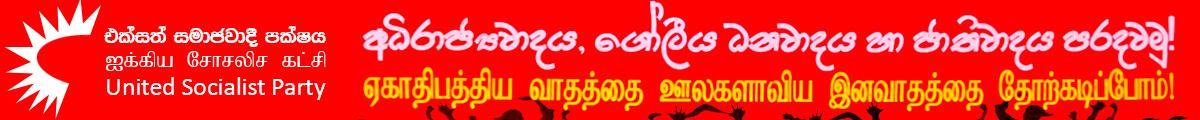 Lanka Socialists