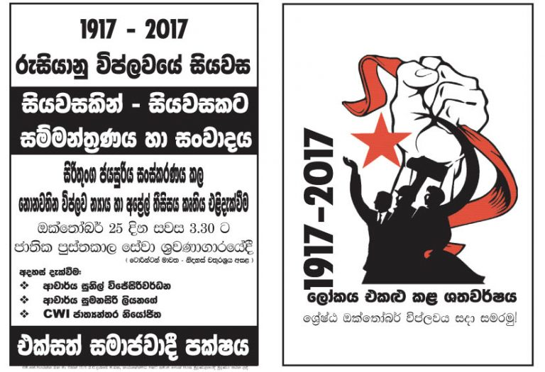 1917 -2017 meeting on 25 th